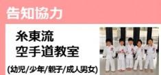 【5月の告知協力】糸東流空手道教室(幼児/少年/親子/成人男女)