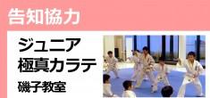 【8月の告知協力】 ジュニア極真カラテ 磯子教室