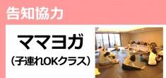 【9月の告知協力】ママヨガ(子連れ、ママのみ参加もOKです)