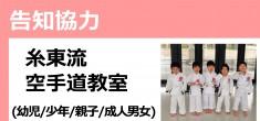 【11月の告知協力】糸東流空手道教室(幼児/少年/親子/成人男女)