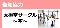 【8月の告知協力】 太極拳サークル ~空~
