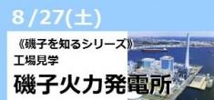 【受付終了】工場見学へ行こう!第1弾「J-POWER 磯子火力発電所」
