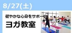 【受付中】8月ヨガ教室