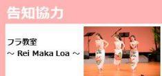 【8月の告知協力】 フラ教室 ~ Rei Maka Loa ~