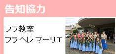 【8月の告知協力】フラ教室 フラ ヘレ マーリエ