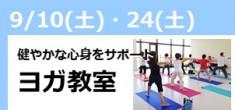 【受付中】9月ヨガ教室
