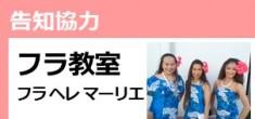 【9月の告知協力】フラ教室 フラ ヘレ マーリエ