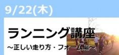 【受付中】ランニング講座~正しい走り方・フォーム~