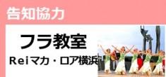 【9月の告知協力】 フラ教室 ~Reiマカ・ロア横浜~