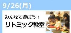 【受付中】9月リトミック教室