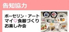 【9月の告知協力】世界に1つのマイ♡食器づくり お楽しみ会