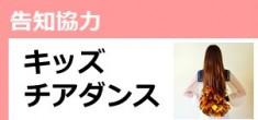 【9月の告知協力】キッズチアダンス