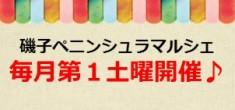 12/3(土)クリスマスマルシェ★★(入退出自由)