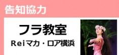 【11月の告知協力】 フラ教室 ~Reiマカ・ロア横浜~