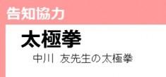 【11月の告知協力】中川 友先生の太極拳