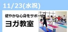 【受付中】11月!ヨガ教室