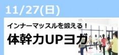 【受付中】体幹力アップヨガ!
