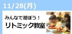 【受付中】11月リトミック教室
