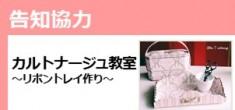 【11月の告知協力】 カルトナージュ教室