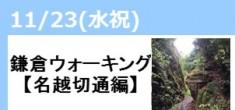 【受付中】鎌倉ウォーキング【名越切通編】