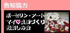 【11月の告知協力】 ポーセリン・アート 手づくり♡マイ食器 お楽しみ会