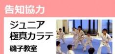 【2月の告知協力】 ジュニア極真カラテ 磯子教室