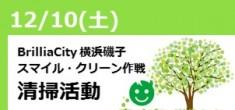 第9回 BrilliaCity横浜磯子・清掃活動 ~スマイル・クリーン作戦!~