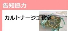 【12月の告知協力】 カルトナージュ教室