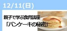 【受付中】親子で学ぶ食育講座「パンケーキの秘密」