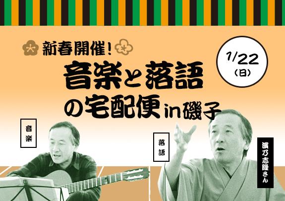 【終了しました】新春開催!音楽と落語の宅配便in磯子