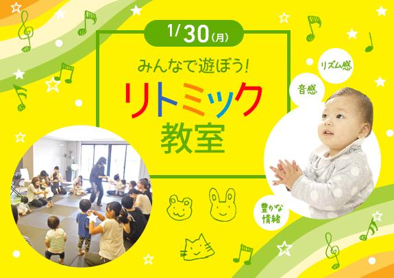 【開催終了】1月リトミック教室