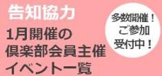 【1月告知協力】1月倶楽部会員主催イベント一覧