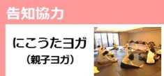 【2月の告知協力】にこうたヨガ(親子ヨガ)