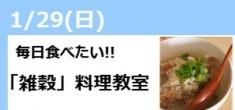 【開催終了】毎日食べたい!雑穀料理教室