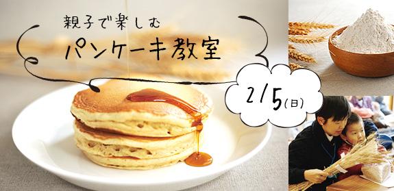 【開催終了】親子で楽しむパンケーキ教室