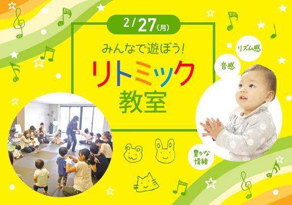 【受付中】2月リトミック教室