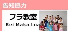 【2月の告知協力】 フラ教室 ~ Rei Maka Loa ~