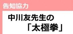 【2月の告知協力】中川先生の「太極拳」