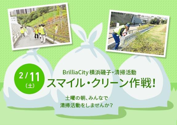 第11回 BrilliaCity横浜磯子・清掃活動 ~スマイル・クリーン作戦!~