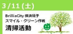 第12回 BrilliaCity横浜磯子・清掃活動 ~スマイル・クリーン作戦!~