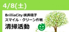 ※雨天中止※ 第13回 BrilliaCity横浜磯子・清掃活動 ~スマイル・クリーン作戦!~