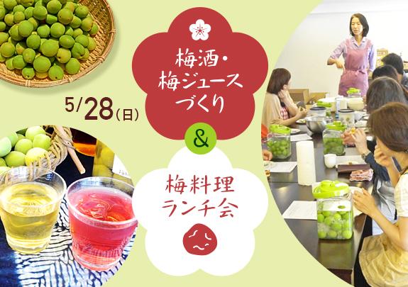 杉田梅の木坂ハウスで楽しむ梅酒・梅ジュースづくり&梅料理ランチ会