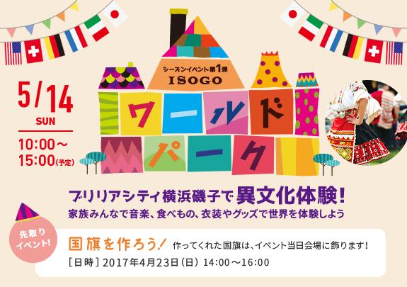 【終了しました】5/14(日)シーズンイベント第一弾 ISOGO ワールドパーク(入退場自由)