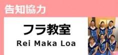 【5月の告知協力】 フラ教室 ~ Rei Maka Loa ~