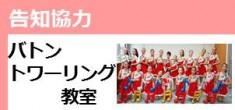 【6月の告知協力】 バトントワーリング教室