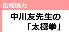 【6月の告知協力】中川先生の「太極拳」