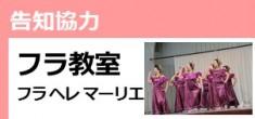 【5月の告知協力】フラ教室 フラ ヘレ マーリエ