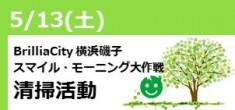 【雨天中止のお知らせ】第14回 BrilliaCity横浜磯子・清掃活動 ~スマイル・モーニング大作戦!~