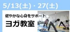 【受付中】5月!ヨガ教室