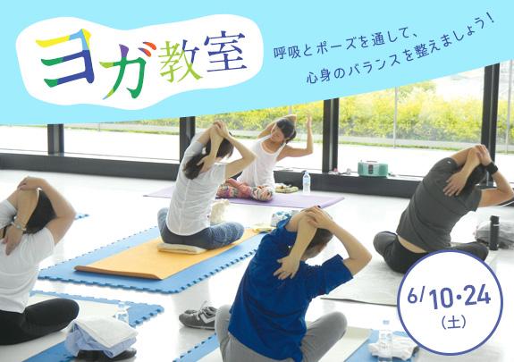 【受付中】6月!ヨガ教室